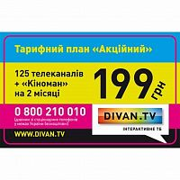"Divan.tv DivanTV ""Акционный"""